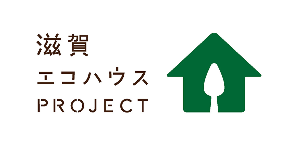 滋賀エコハウスPROJECT