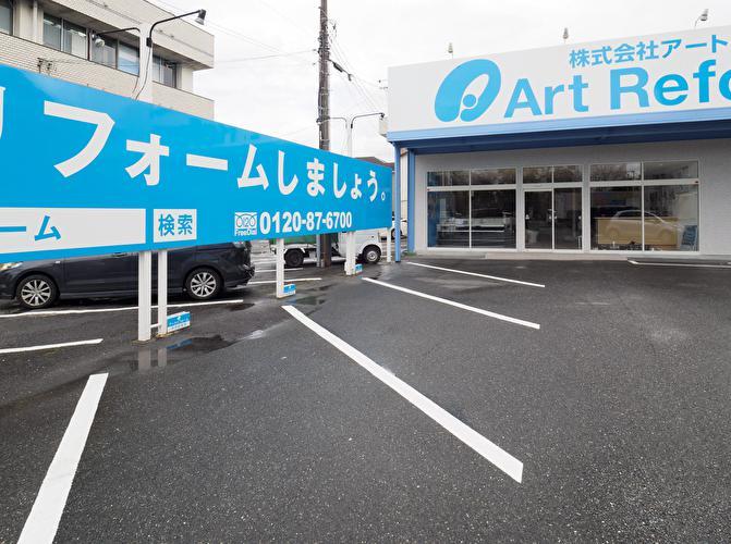 Art Reform 滋賀支店