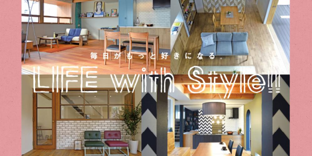 LIFE with Style展 3/17〜20