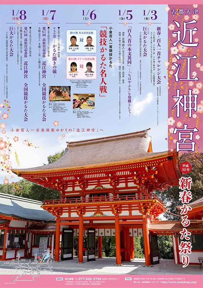 近江神宮 新春かるた祭り 滋賀...