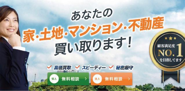 滋賀県の土地・中古マンション・空家・不動産買い取りネット