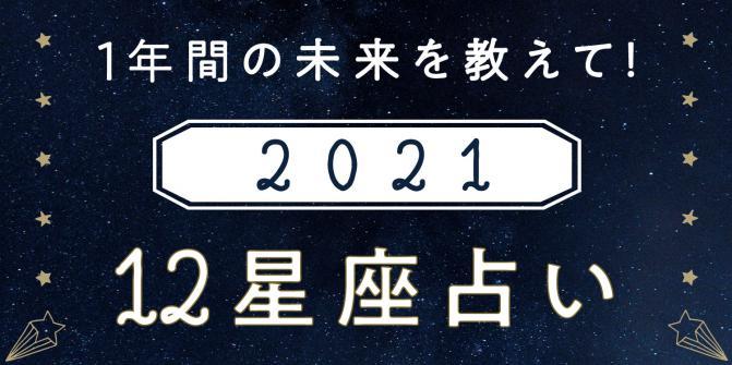 12星座占い】2021年の運勢(総合・恋愛・仕事・金運) 滋賀県の ...